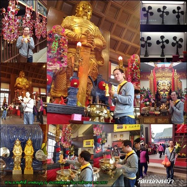 18 ก.พ 57 ท่าน อ.สมศักดิ์ ไปยัง วัดแชกงหมิว ประเทศ ฮ่องกง อธิฐานจิต วัตถุมงคล เจ้าพ่อแชกงหมิว