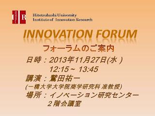 【イノベーションフォーラム】2013年11月27日 鷲田祐一