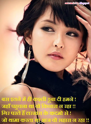sad girl images with quotes in hindi  Alone Girl Sad Shayari in