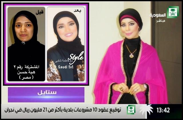 الحلقـة (2) من  إستايل Makeover على شاشة القناة الأولى السعودية 2015