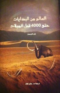 كتاب العالم من البدايات حتى 4000 قبل الميلاد - ايان تايترصول
