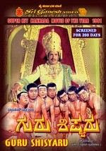 Guru Shishyaru (1981) Watch Online Free Kannada Movie