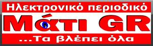 MATI GR