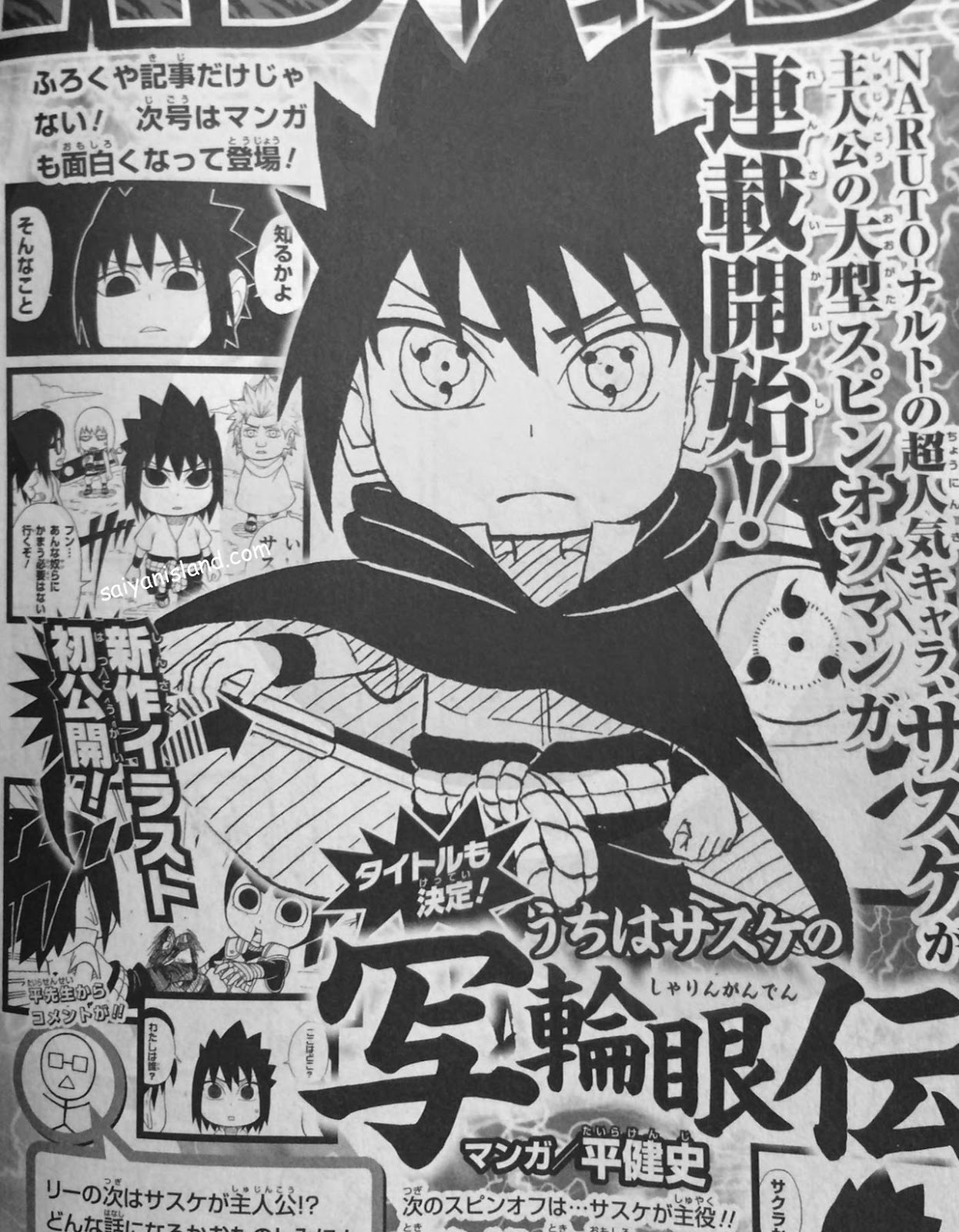 Actu Manga, Kenji Taira, Manga, Saikyô Jump, Uchiha Sasuke no Shuringan Den,