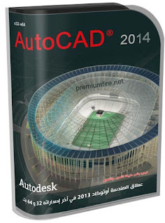 autocad-2014-serial-number-free