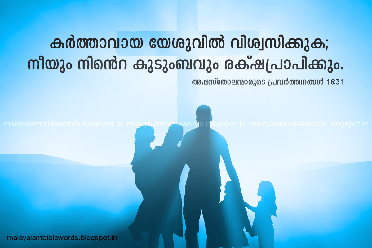 Bible Verses  Bible Quotes  Malayalam Bible Words  Bible Words  Acts