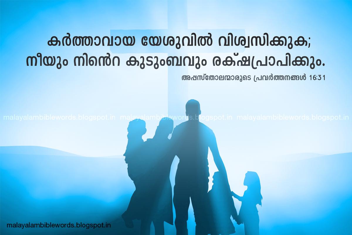 Malayalam bible words bible verses bible quotes - Malayalam bible words images ...