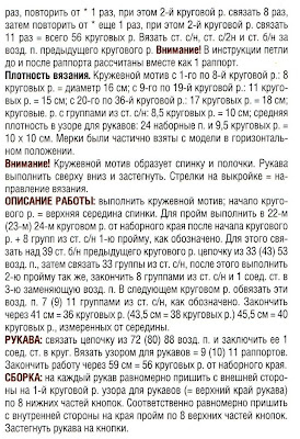 http://www.vyazemsami.ru// Жакет-тарелка Описание