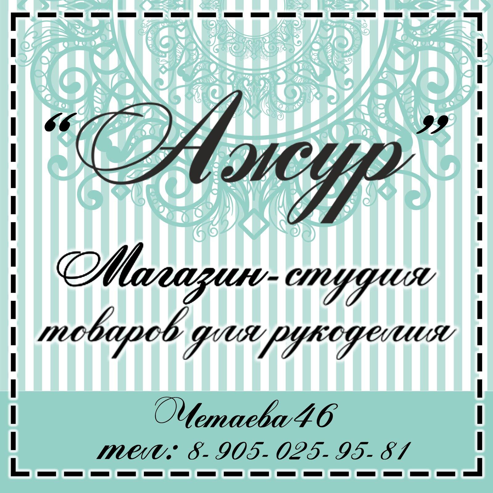 """магазин-студия """"Ажур"""""""