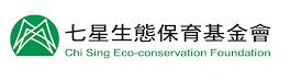 七星生態保育基金會官網連結