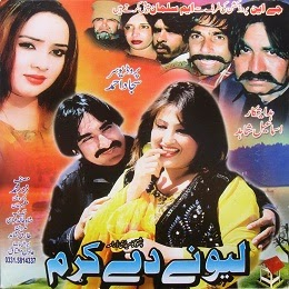Pashto Drama Lewani De Kram   Pushtoforu com