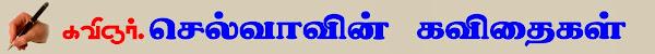 செல்வாவின் கவிதைகள்