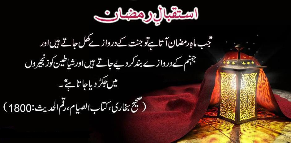 Ramadan Mubarak Wallpaper In Urdu TOP AMAIZING ISLAMIC D...