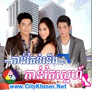 Kan Tee Tumnerng Kan Tee Sne [26 End] Thai Lakorn Thai Khmer Movie dubbed Videos