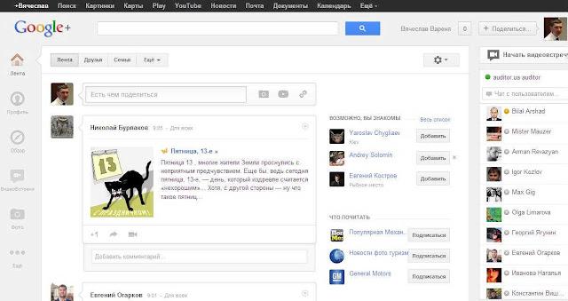сменился интерфейс Google+