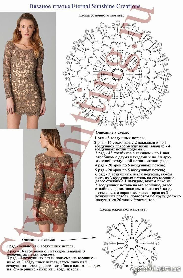 Платье связанное крючком мотивами схемы и