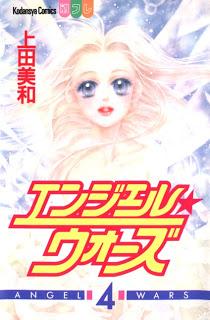 エンジェル★ウォーズ 第01-04巻
