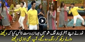 Last Dance of Noor in Her Own Morning Show