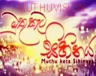Muthu Keta Sihinaya 13 - 02.10.2014 Kata