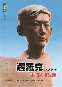 《遇罗克 中国人权先驱》,2010年8月,香港开放出版社出版。