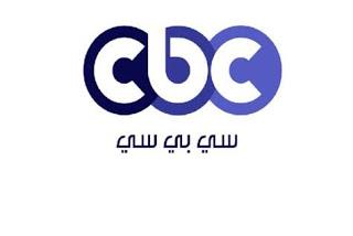 تردد قناة cbc الجديد