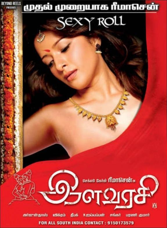 Piece the ilavarasi tamil movie opinion, interesting