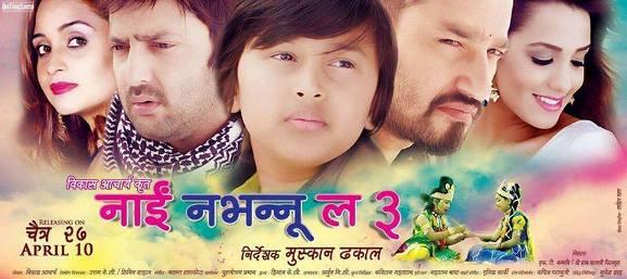 short nepali movie nai nabhannu la 3