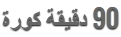 90 دقيقة كورة بث مباشر قناة الجزيرة الرياضية 1+ 2 + 3 +4 + 90koora