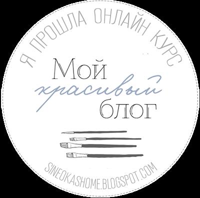 Онлайн курс Мой красивый блог
