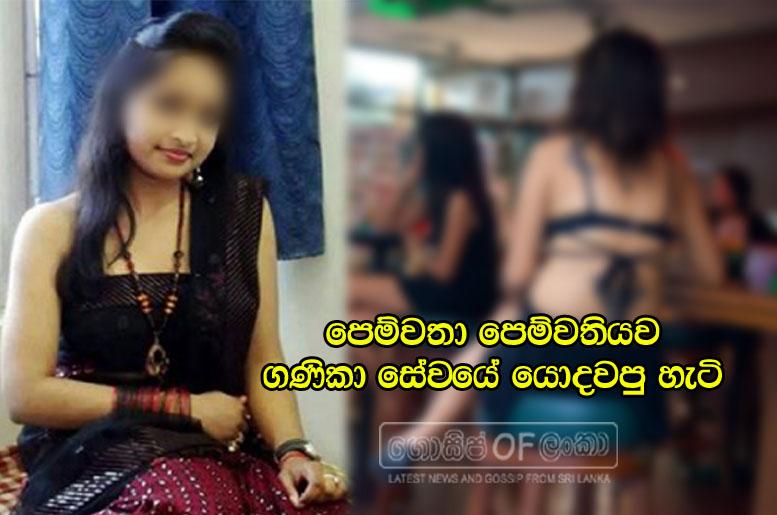 Gossip Lanka, Hiru Gossip, Lanka C News - Boyfriend arrested for forcing his girlfriend into Prostitution