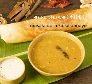 मसाला डोसा  बनाने की विधि   Masala Dosa Banane Ki Vidhi