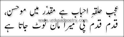 Ajab Haalqa-e-Ahbab Hai Muqadir Main 'Mohsin'