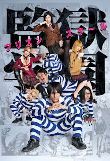 Prison School Live Action (2015)