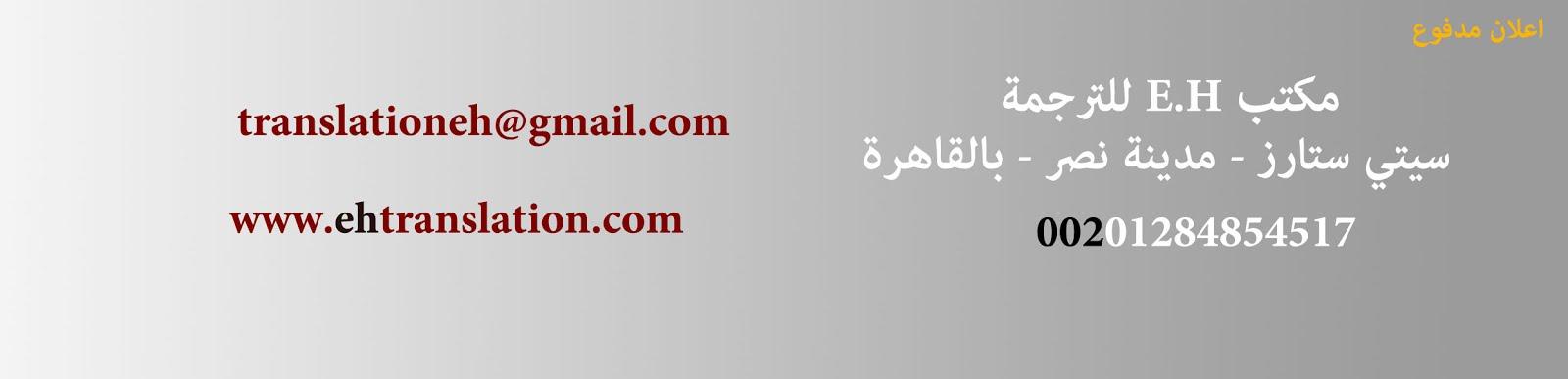 مكاتب ترجمة معتمدة في الوطن العربي