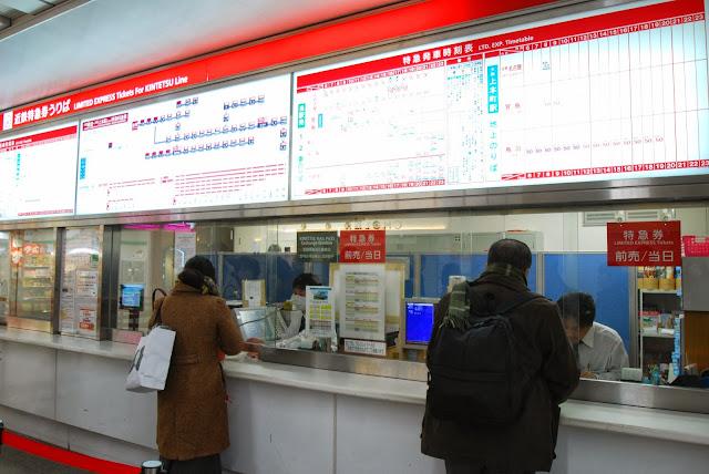 J's Travel Book: [日本交通] 近畿日本鉄道Rail Pass, 大阪>>名古屋