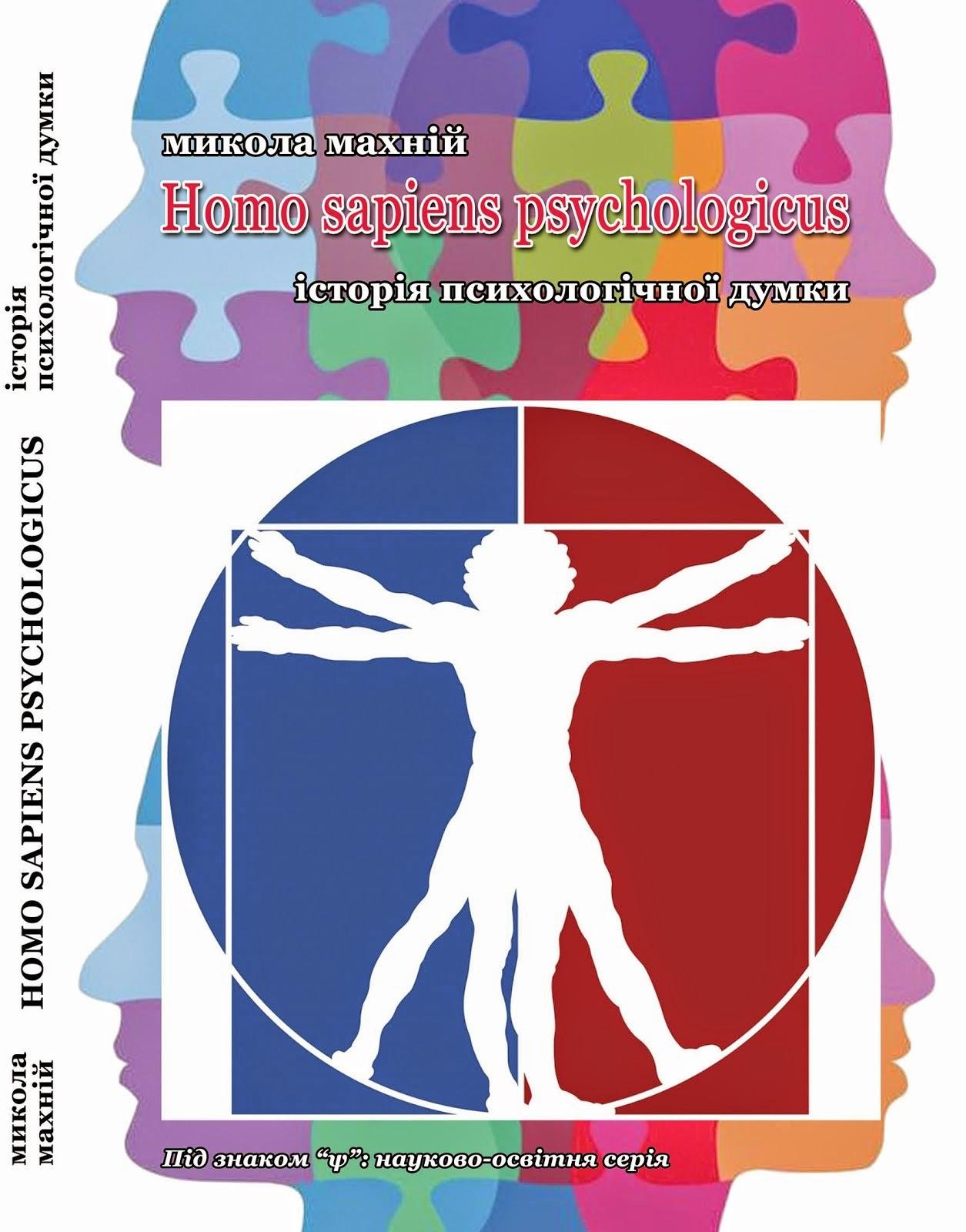 """""""Homo sapiens psychologicus"""" • 2014"""