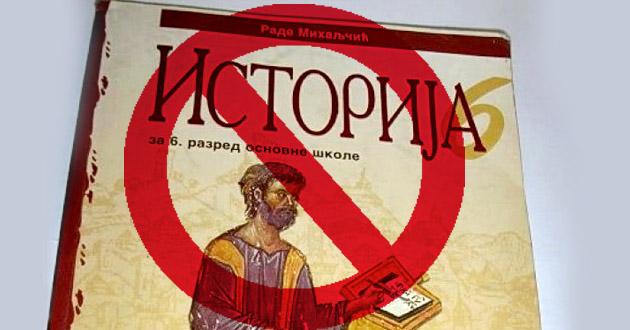 У уџбенику за 6. разред ОШ ''Срби отели КиМ'' од Шиптара плаћено нарко-парама, патријарх се огласио после 5 година! (ВИДЕО),