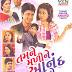 Tamne Maline Anand Thayo - Gujarati Natak