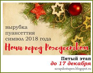 +++Ночи перед Рождеством. 5 этап до 17/12