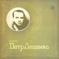 пластинка «Поёт Пётр Лещенко»
