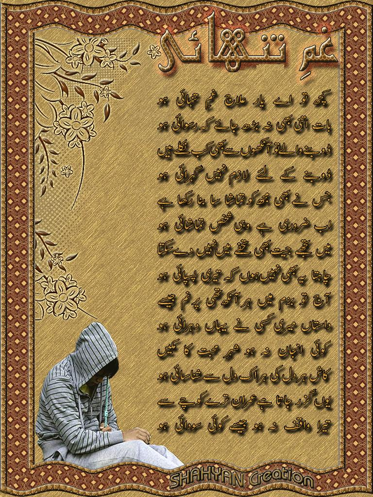 Gham E Tanhai  Ghazal    Sad Urdu Poetry