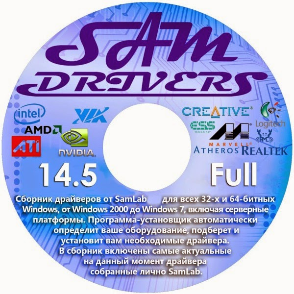 اسطوانة التعريفات الكاملة SamDrivers 14.5