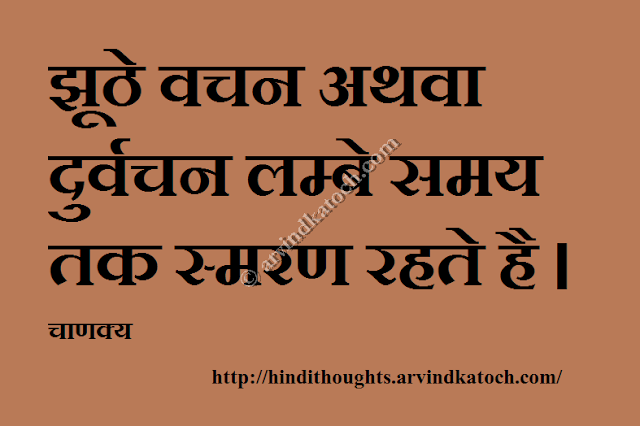 False, Abuse, Remember, Chanakya, Hindi Thought,