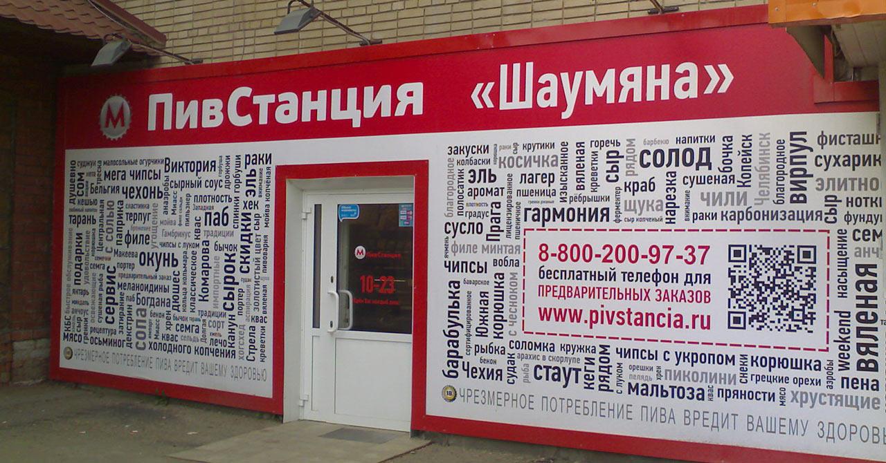 ООО «Пивсоюз», сеть магазинов разливного пива «Пивстанция», г. Челябинск
