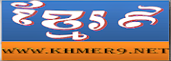 Khmer9.Net | World Of Entertainment