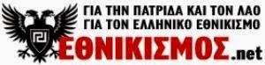 ETHNIKISMOS.NET