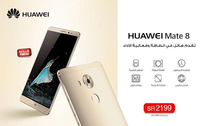 سعر جوال Huawei Mate 8 فى عروض مكتبة جرير اليوم