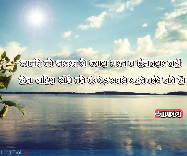 Motivational Quotes Of Chankaya In Hindi Wallpaper For Facebook Hinditroll In Best Multi