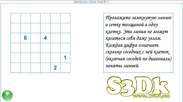 Игра головоломка - Замкнутые линии