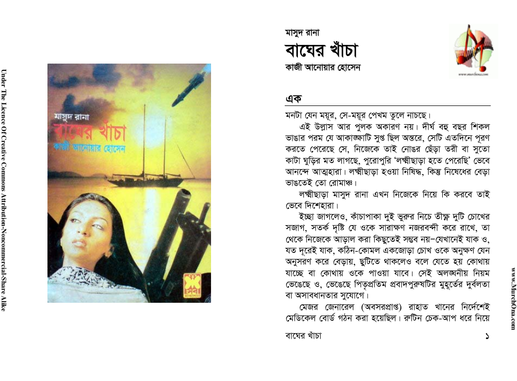 Bagher Khacha bangla Ebook Masud rana